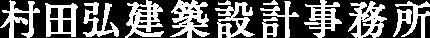 村田弘建築設計事務所